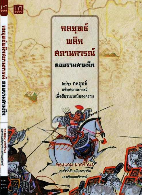 """หนังสือสามก๊กออกใหม่ """"กลยุทธ์พลิกสถานการณ์ สงครามสามก๊ก"""""""