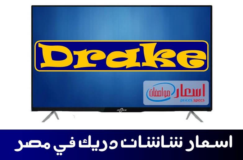 اسعار شاشات دريك في مصر 2021 بأحجامها المختلفة
