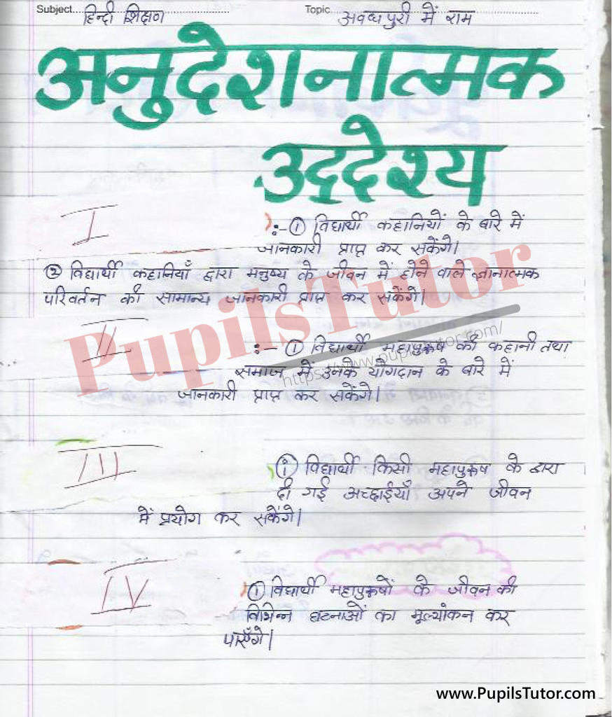 Awadhpuri Me Ram Bal Ramkatha Lesson Plan in Hindi for B.Ed First Year - Second Year - DE.LE.D - DED - M.Ed - NIOS - BTC - BSTC - CBSE - NCERT Download PDF for FREE