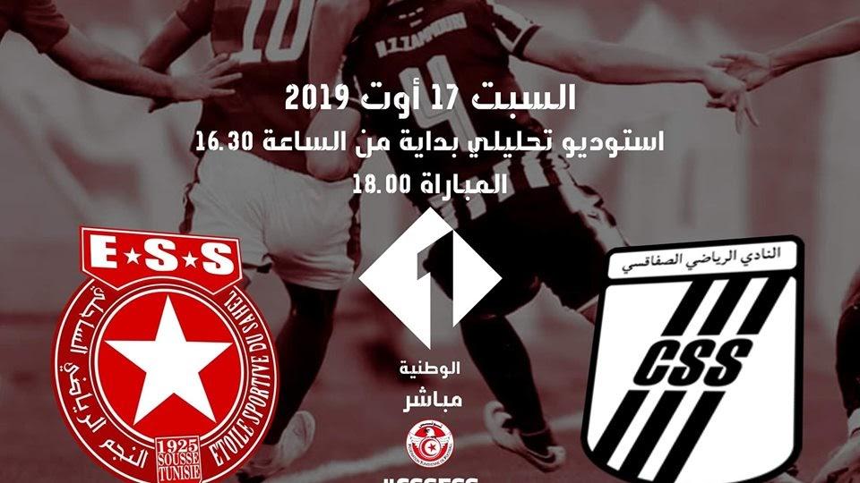 مشاهدة مباراة النجم الساحلي و النادي الرياضي الصفاقسي 17-08-2019 كأس تونس