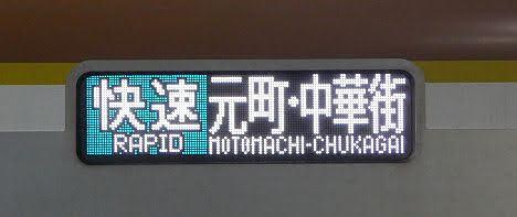 西武池袋線 副都心線直通 快速 元町・中華街行き3 東京メトロ10000系フルカラーLED車