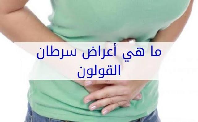 اعراض سرطان القولون في بدايته والاسباب والتشخيص والعلاج