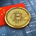 Chính phủ Trung Quốc nhắc lại lập trường cứng rắn đối với tiền mã hóa, đặc biệt là hành động gây quỹ bất hợp pháp