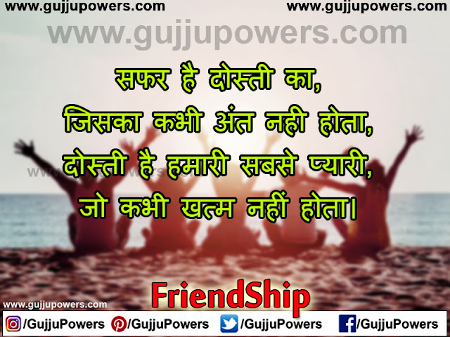friendship day images in hindi shayari