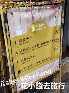 西貢咖啡餅店菜單價錢