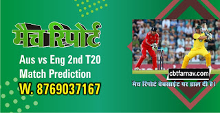 International T20 Eng vs Aus 2nd Match Prediction |Aus vs Eng Winner