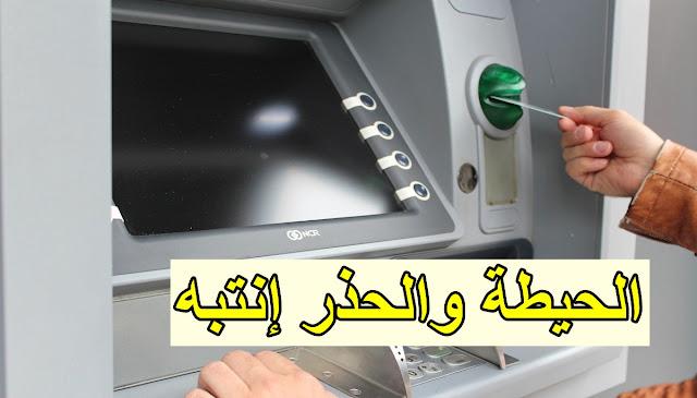 إذا كنت تتوفر على بطاقة بنكية فإحذر قبل أن تكون من ضمن الضحايا 2020..