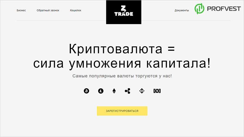 Ztrade обзор и отзывы HYIP-проекта