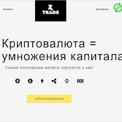 Ztrade: обзор и отзывы о ztrade.info (HYIP СКАМ)