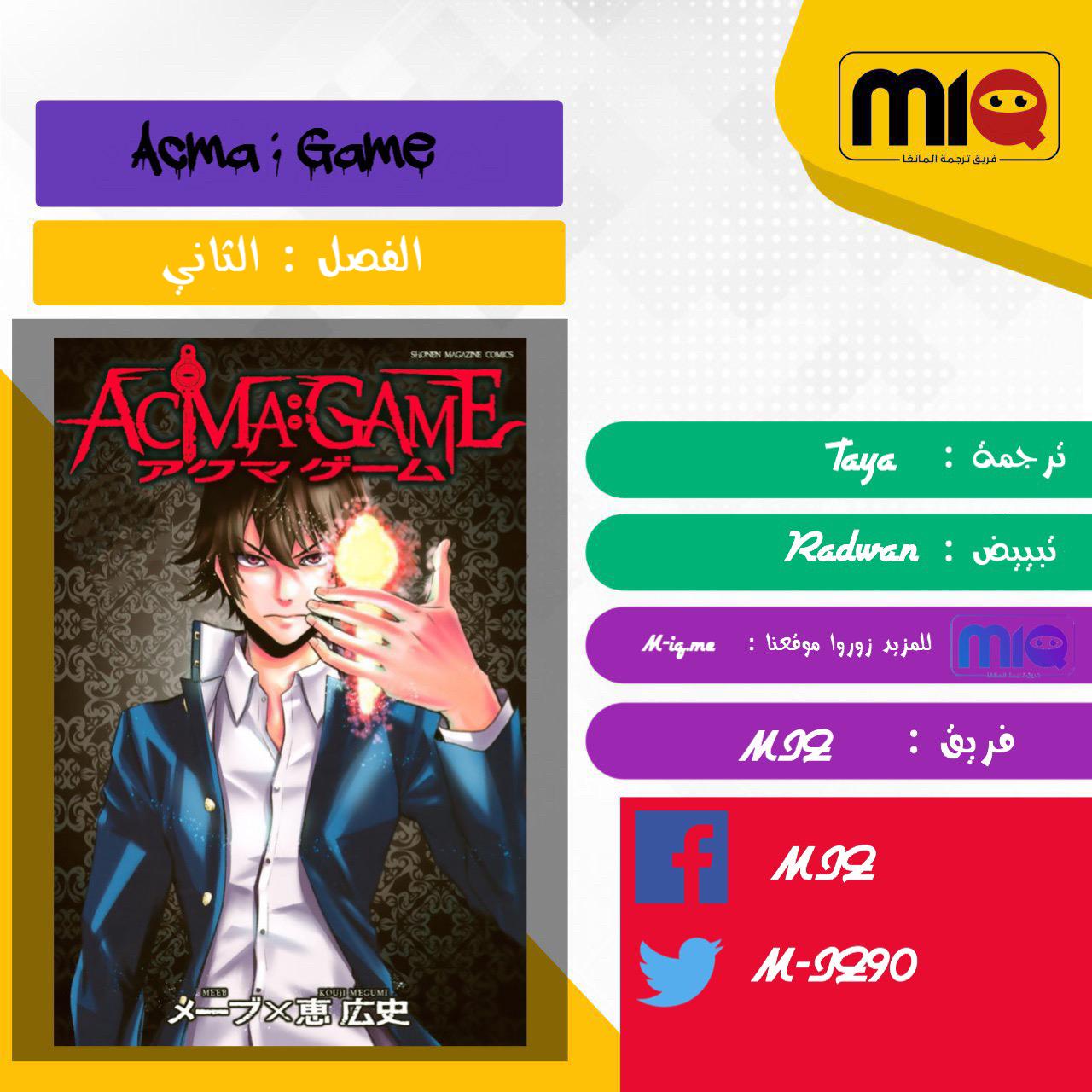 فصل 2 Acma:Game