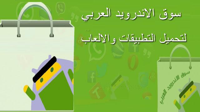 متجر سوق الاندرويد العربي