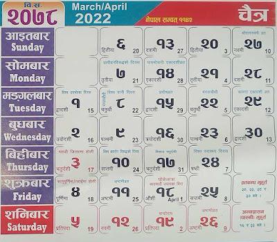 Nepali Calendar 2078 Chaitra