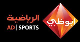 أحدث تردد قناة أبو ظبي الرياضية 2020 Abu Dhabi sports على القمر الصناعي النايل سات والعرب سات وهوت بيرد وياه سات