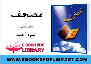 download mushaf pdf