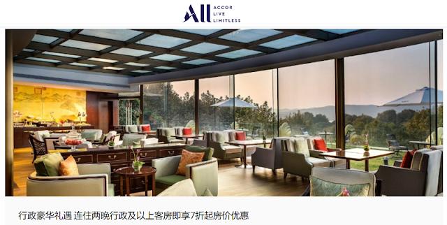 ALL - Accor Live Limitless雅高心悅界 中國區酒店行政客房連住可享七折優惠和免費早餐 (20/2/29前有效)