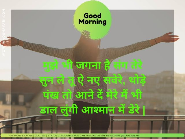 good morning shayari image download