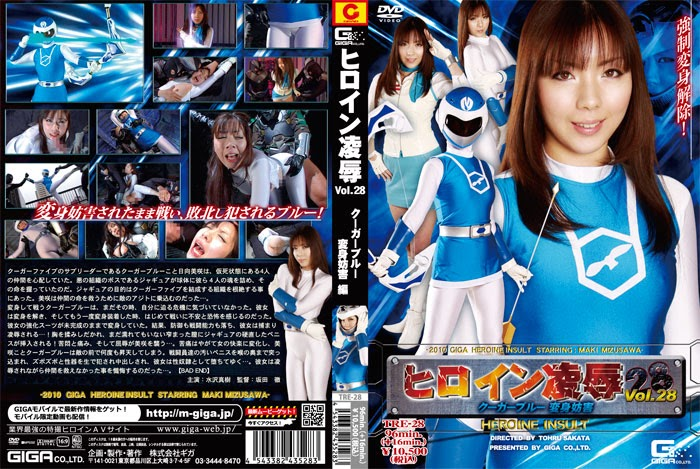 TRE-28 Heroine Give up Vol.28 Transformasi Cougar Blue Diblokir