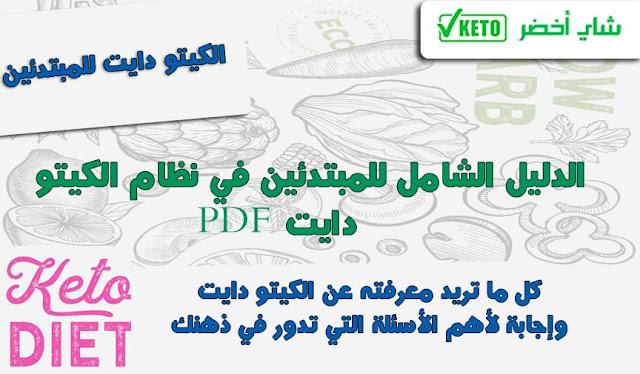 الدليل الشامل للمبتدئين في نظام الكيتو pdf مجاناً