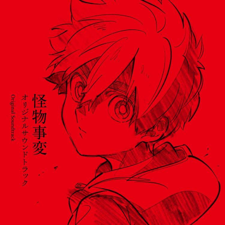 TVアニメ『怪物事変』オリジナルサウンドトラック [2021.03.24+MP3+RAR]