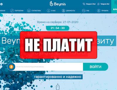 Скриншоты выплат с хайпа beymis.io