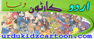 Urdu Kidz Cartoon | Education website | Cartoon Comics stories  in Urdu | www.urdukidzcartoon.com