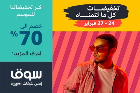 كوبون خصم سوق مصر على صفقات كل ما تتمناه ابتداء من 24 فبراير