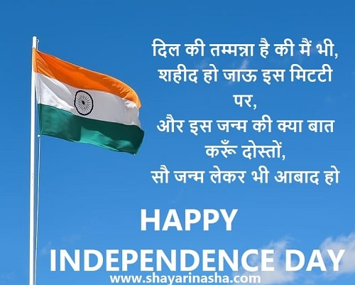 download latest  Happy Independence Day Images