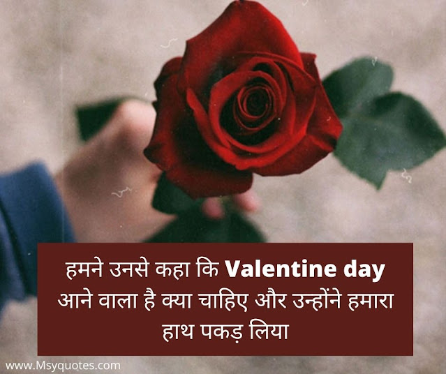 Happy Valentines Day Quotes Shayri For Husband In Hindi & English