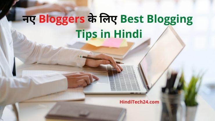नए Bloggers के लिए Best Blogging Tips in Hindi