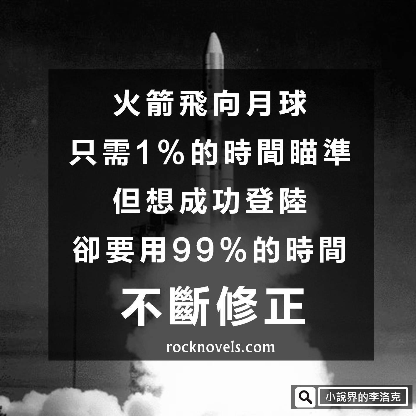 【語錄】成功要用99%的時間不斷修正