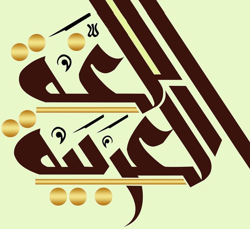 المراجعة النهائية في اللغة العربية للصف الثالث الإعدادي الترم الأول