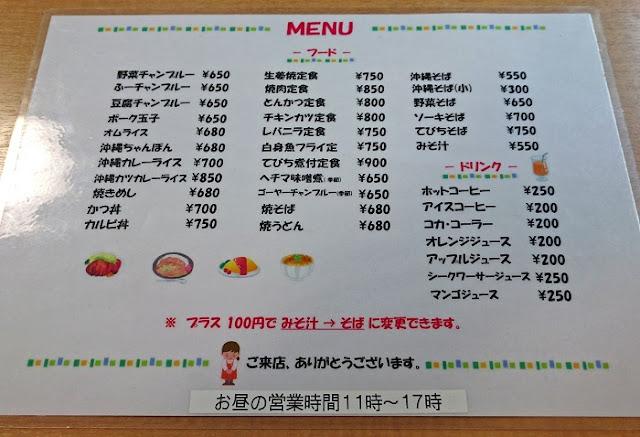 沖縄食堂ちょんちょん家のメニューの写真