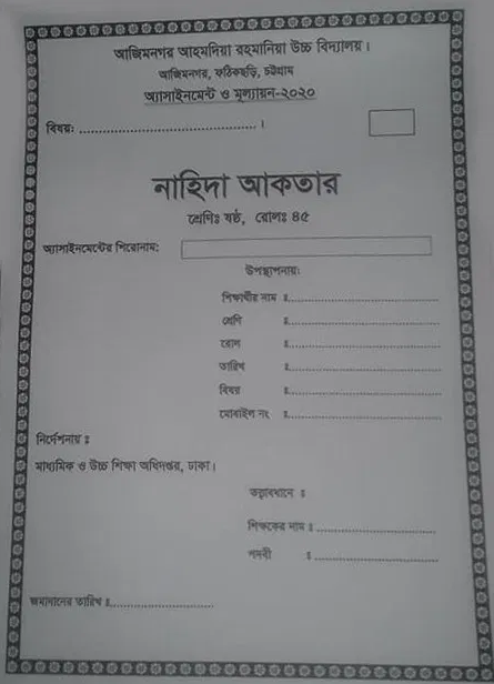 assignment cover page bangla, assignment cover page in bangla, bangla assignment cover page