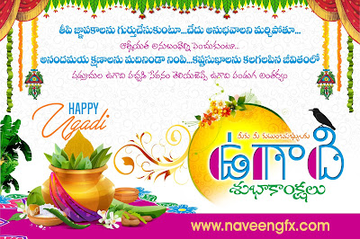 happy-ugadi-telugu-wishes-quotesgreetings-wallpaper-sms-messages-naveengfx