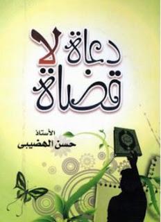 كتاب دعاة لا قضاة pdf