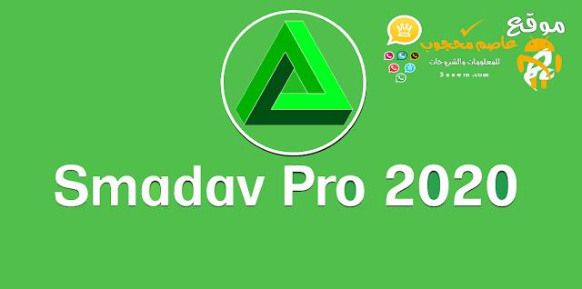 تحميل برنامج Smadav Pro لحماية حاسوبك من الفيروسات ومخاطر الفلاشات