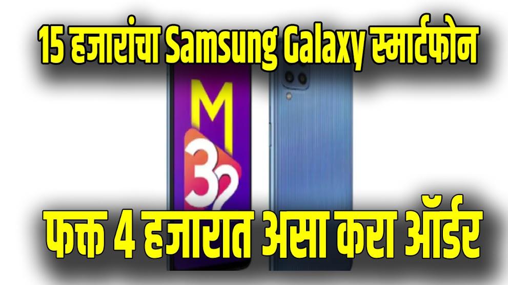 15 हजारांचा Samsung Galaxy स्मार्टफोन फक्त 4 हजारात असा करा ऑर्डर    samsung new mobile