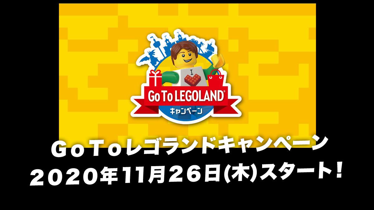 11月26日からレゴランドで『Go Toレゴランド』キャンペーン開催!(2020)