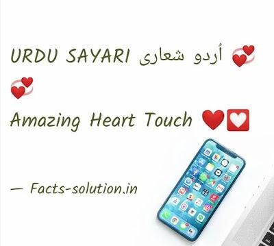 Urdu Shayari Quotes