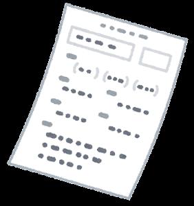 答案用紙のイラスト(記入・斜め)