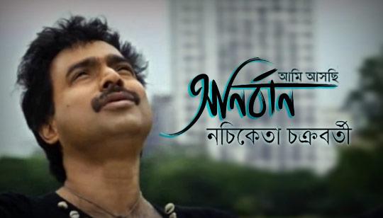 Anirban 2 Nachiketa Chakraborty