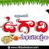 2020 Happy Ugadi Wishes in Telugu HD Wallpapers Best Telugu Ugadi Messages Whatsapp Status Pictures Online Ugadi Greetings Telugu Quotes Free Download