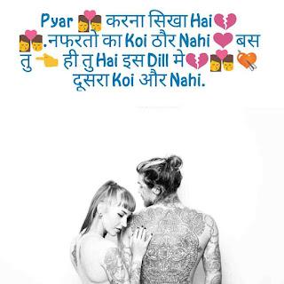 Romantic love shayari for girlfriend photos