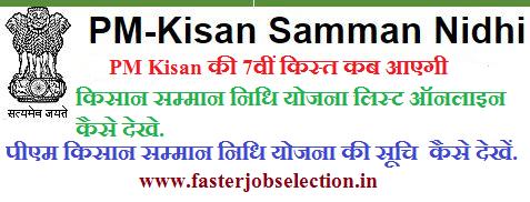 PM Kisan ki 7th Kist Kab Aayegi | पीएम किसान 2020 की सातवीं किस्त कब आएगी