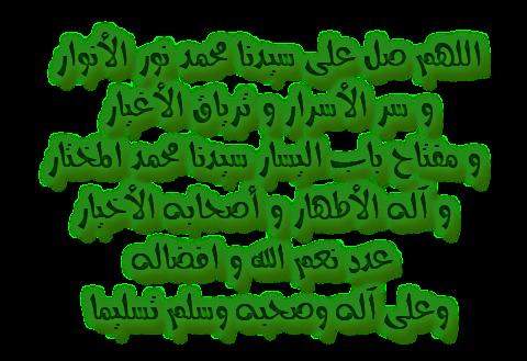 Sma Ilislam فصل في كيفية الصلاة على الرسول