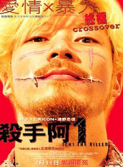 Sát Thủ Số 1 - Ichi the Killer (2001)
