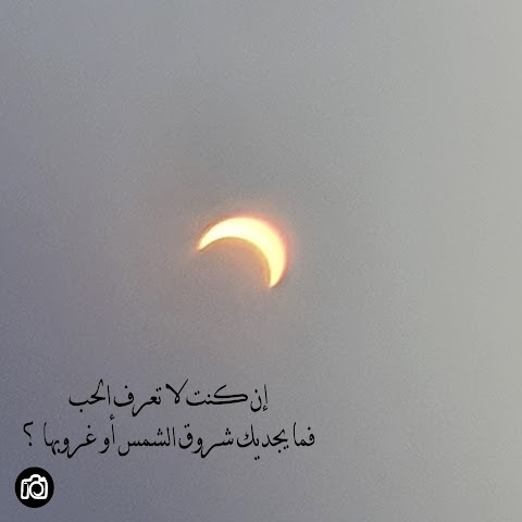sunrise or sunset شروق الشمس أو غروبها (كسوف الشمس eclipse)