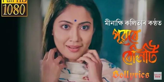 Pubore Beliti Lyrics - Assamese Song - Minakshi