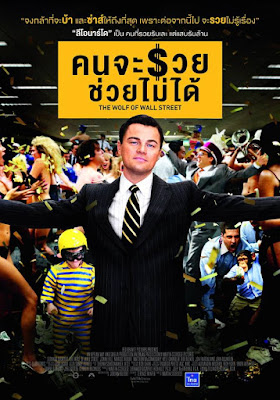 The Wolf Of Wall Street (2013) คนจะรวย ช่วยไม่ได้  [พากย์ไทย+ซับไทย]