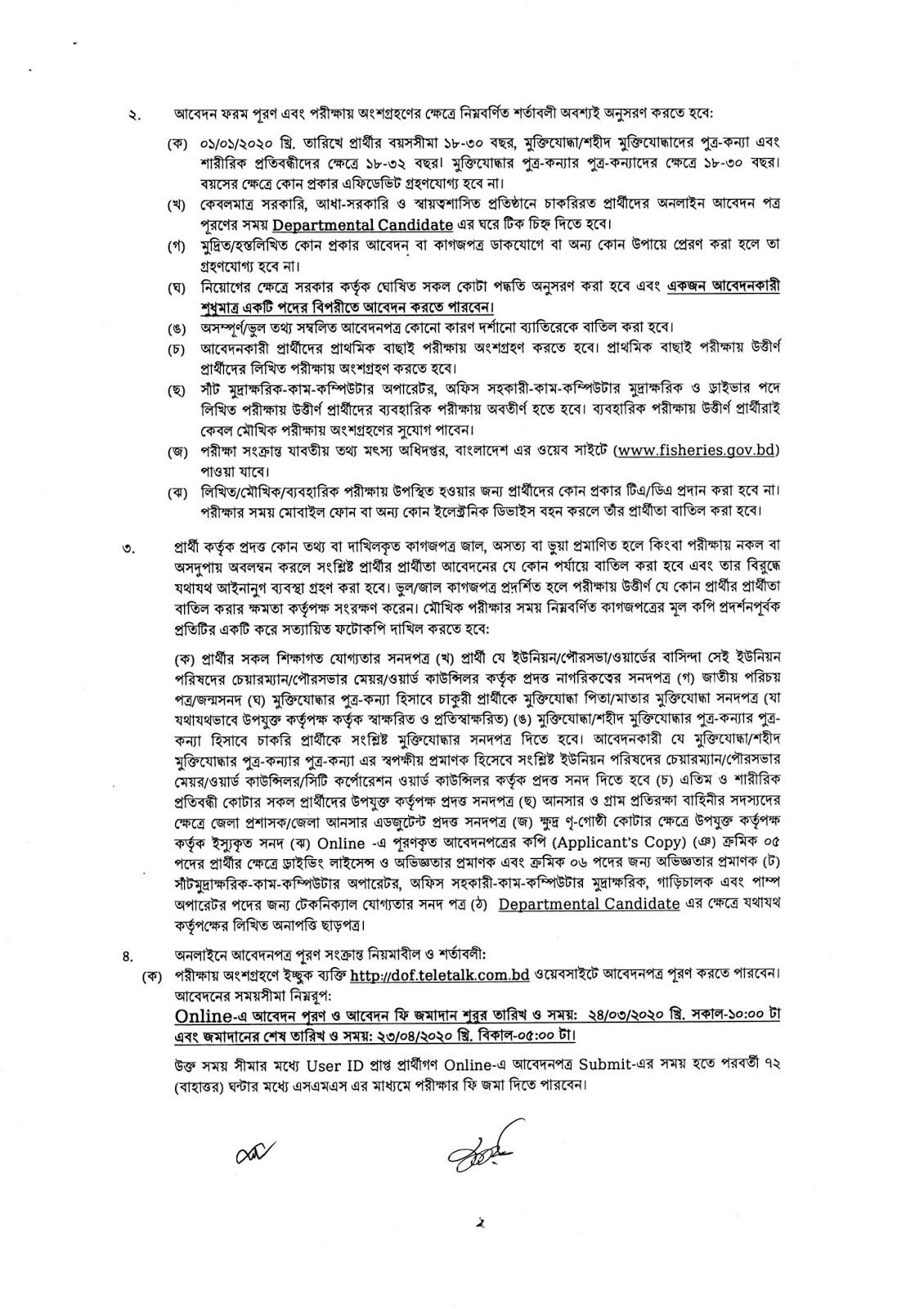 ministry of fisheries and livestock job circular 2020